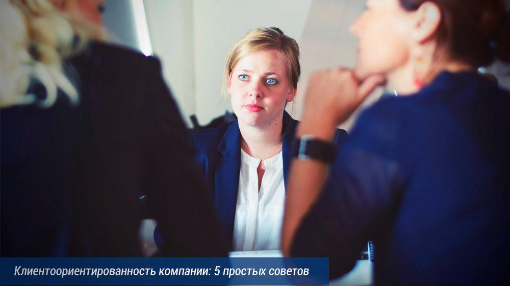Клиентоориентированность компании: 5 простых советов