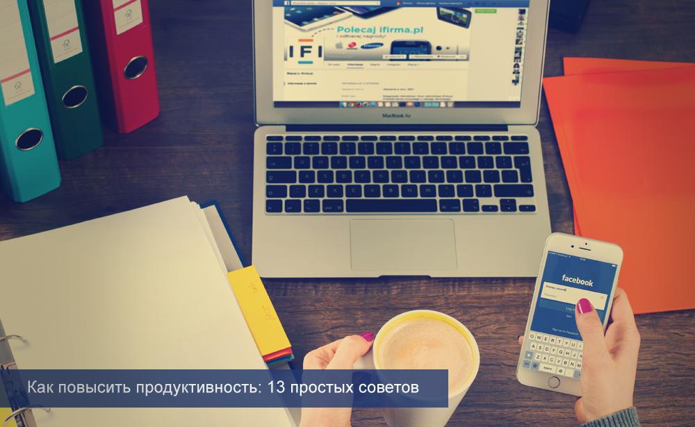 Как повысить продуктивность: 13 простых советов