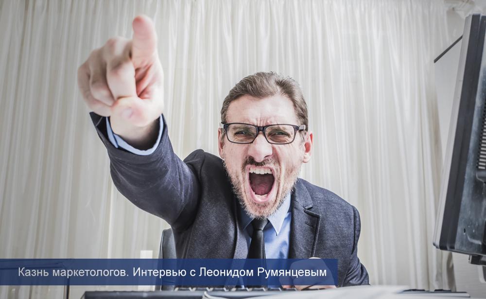 Казнь маркетологов. Леонид Румянцев. Интервью