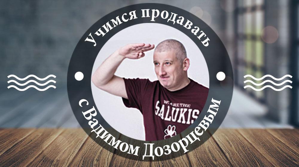 Вадим Дозорцев: у топ-менеджеров не выйдет умыть руки