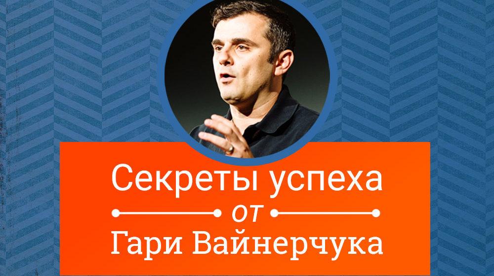 Стратегия успешного бизнеса от Гари Вайнерчука