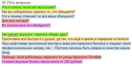 5 вопросов
