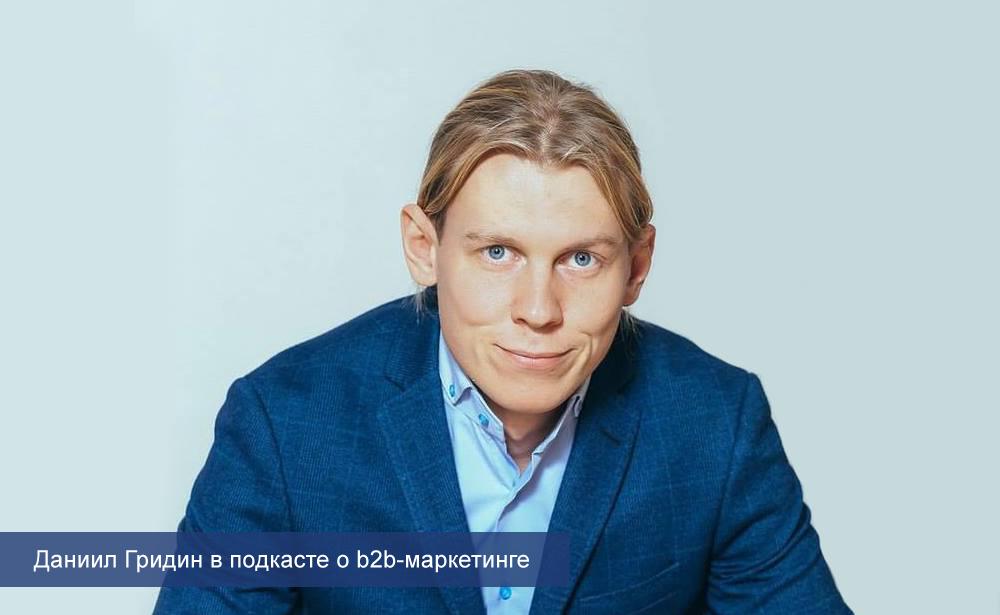 Даниил Гридин в подкасте о b2b-маркетинге
