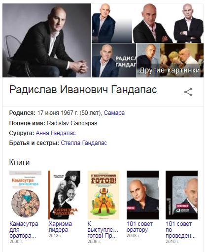 Радислав Гандапас
