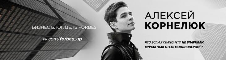 Бизнес блог - Цель Forbes