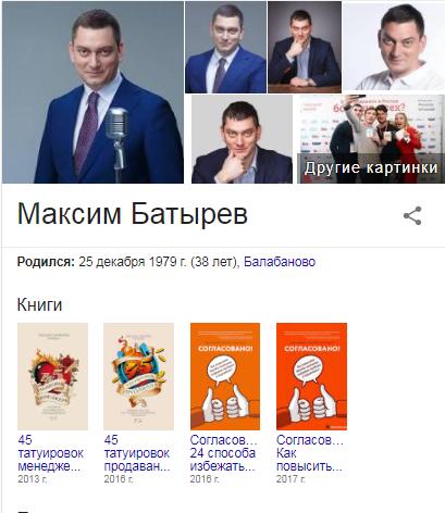 Батырев Максим