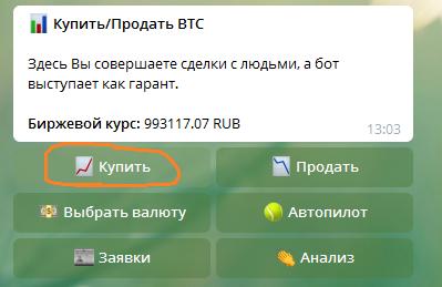 купить биткойны в телеграм кошельке BTC banker