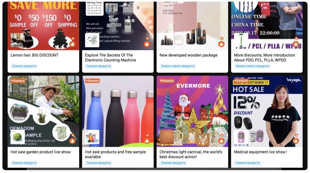 На Alibaba постоянно проходят торговые выставки и презентации от производителей — большинство переехали из офлайна в онлайн.