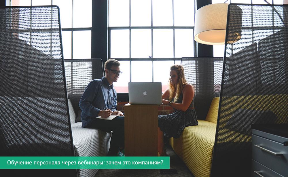 Дистанционное обучение персонала: зачем это компаниям?