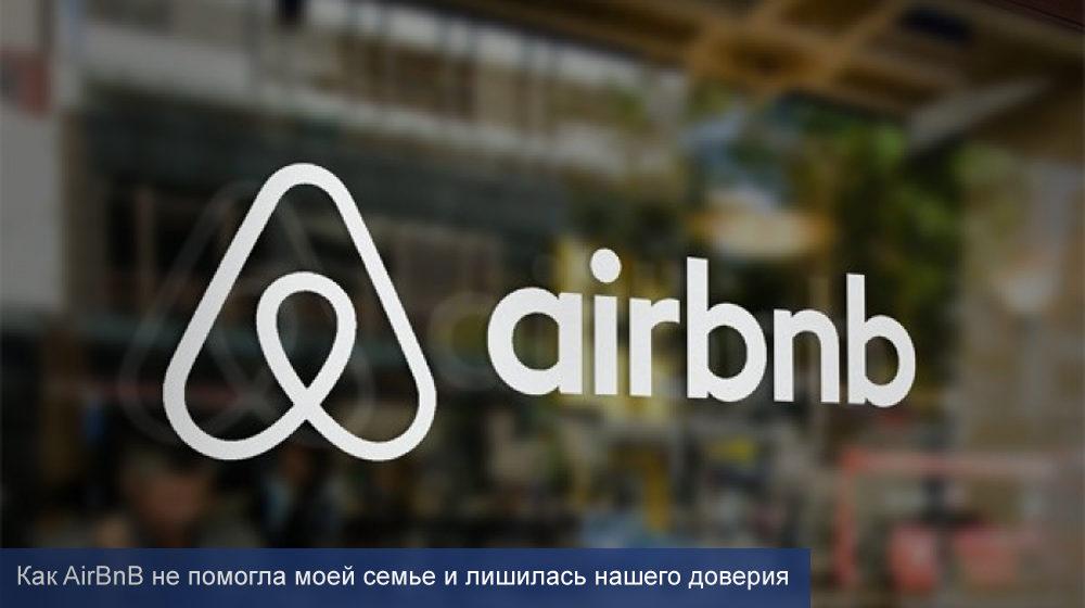 Как AirBnB не помогла моей семье и лишилась нашего доверия. Отзывы