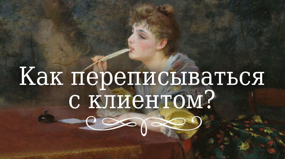 3стратегии общения склиентами: заменяем фразу «чтобы нетерять связь»