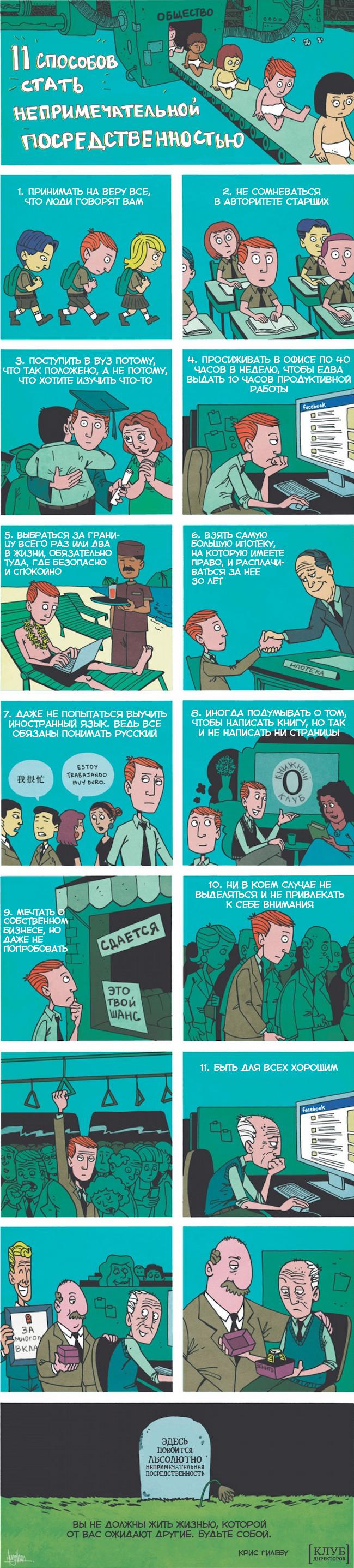 Как стать посредственностью - инфографика - Клуб Директоров