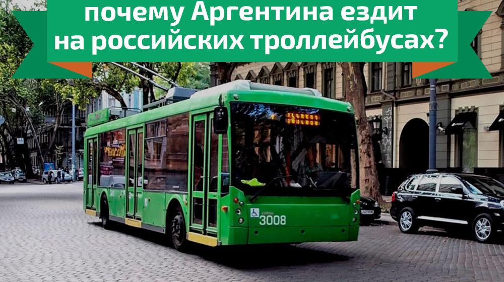 Продажа троллейбусов: история одной сделки между Россией и Аргентиной
