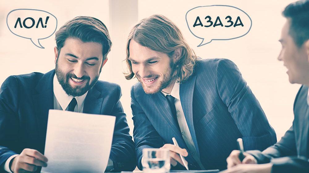 Маркетинговые принципы в анекдотах