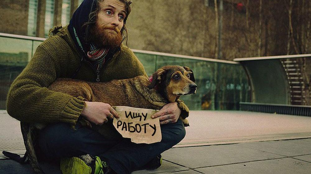 Бизнес для бездомного