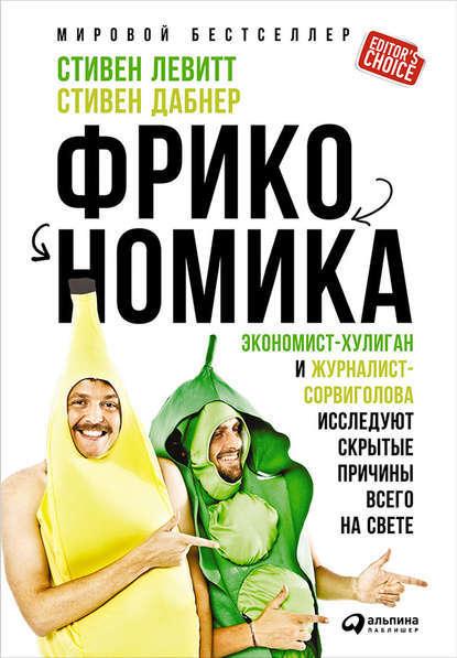 Лучшая книга о финансах и экономике: Фрикономика. Стивен Левитт, Стивен Дабнер