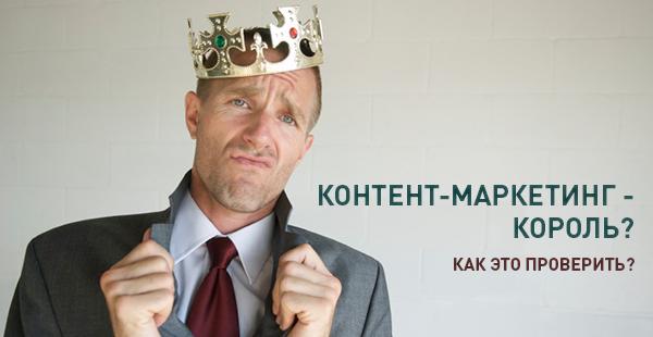 """""""Контент-маркетинг — король""""? Как это проверить?"""