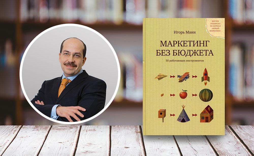 ТОП-10 полезных книг для бизнесменов, написанных русскоязычными авторами