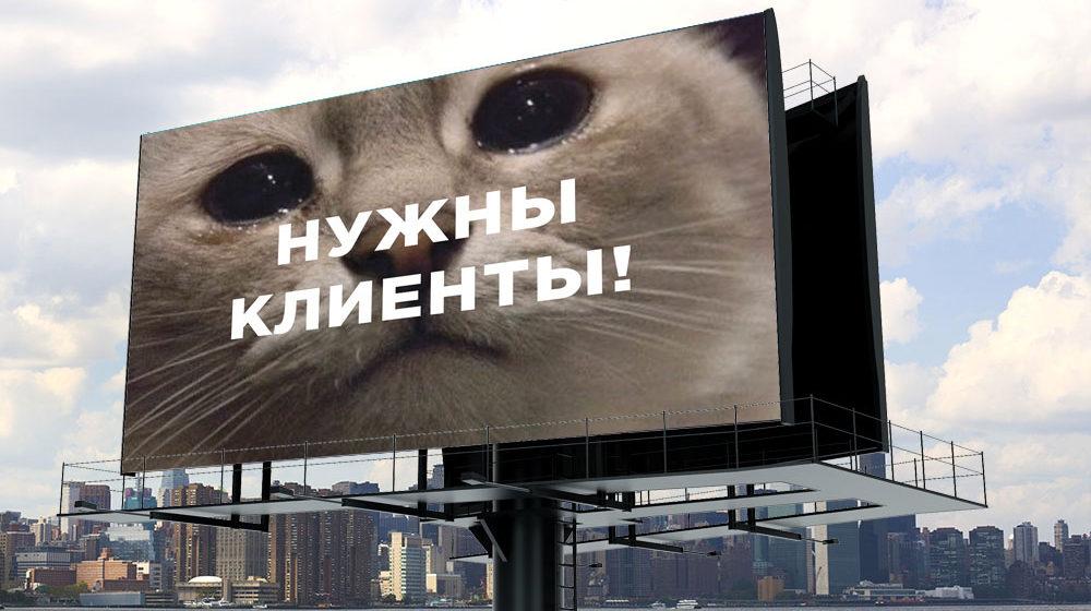 Реклама услуг. С чего начинать привлечение клиентов
