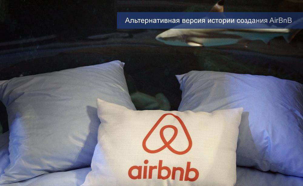 Альтернативная версия истории создания AirBnB