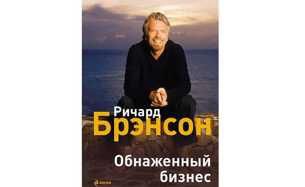 РИЧАРД БРЭНСОН КНИГИ СКАЧАТЬ БЕСПЛАТНО