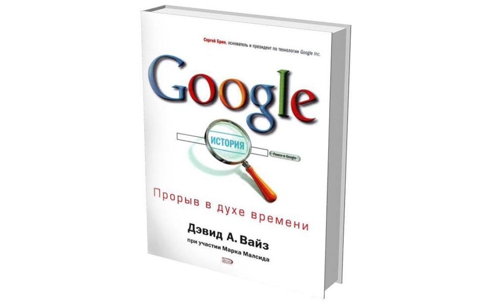 10 книг об успешных компаниях, которые стоит прочесть