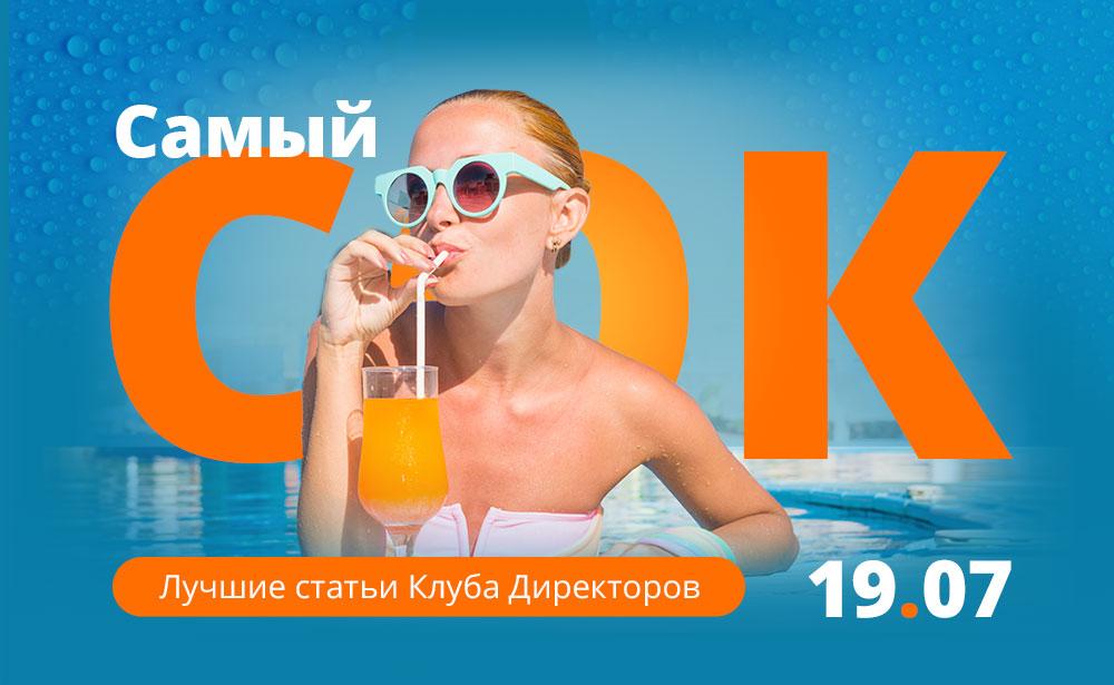ТОП-10 постов Клуба Директоров