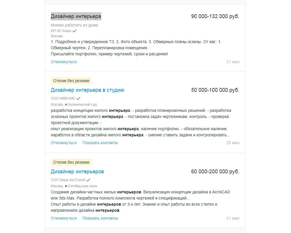 """вакансии по запросу """"Дизайнер интерьера"""". Данные с hh.ru."""