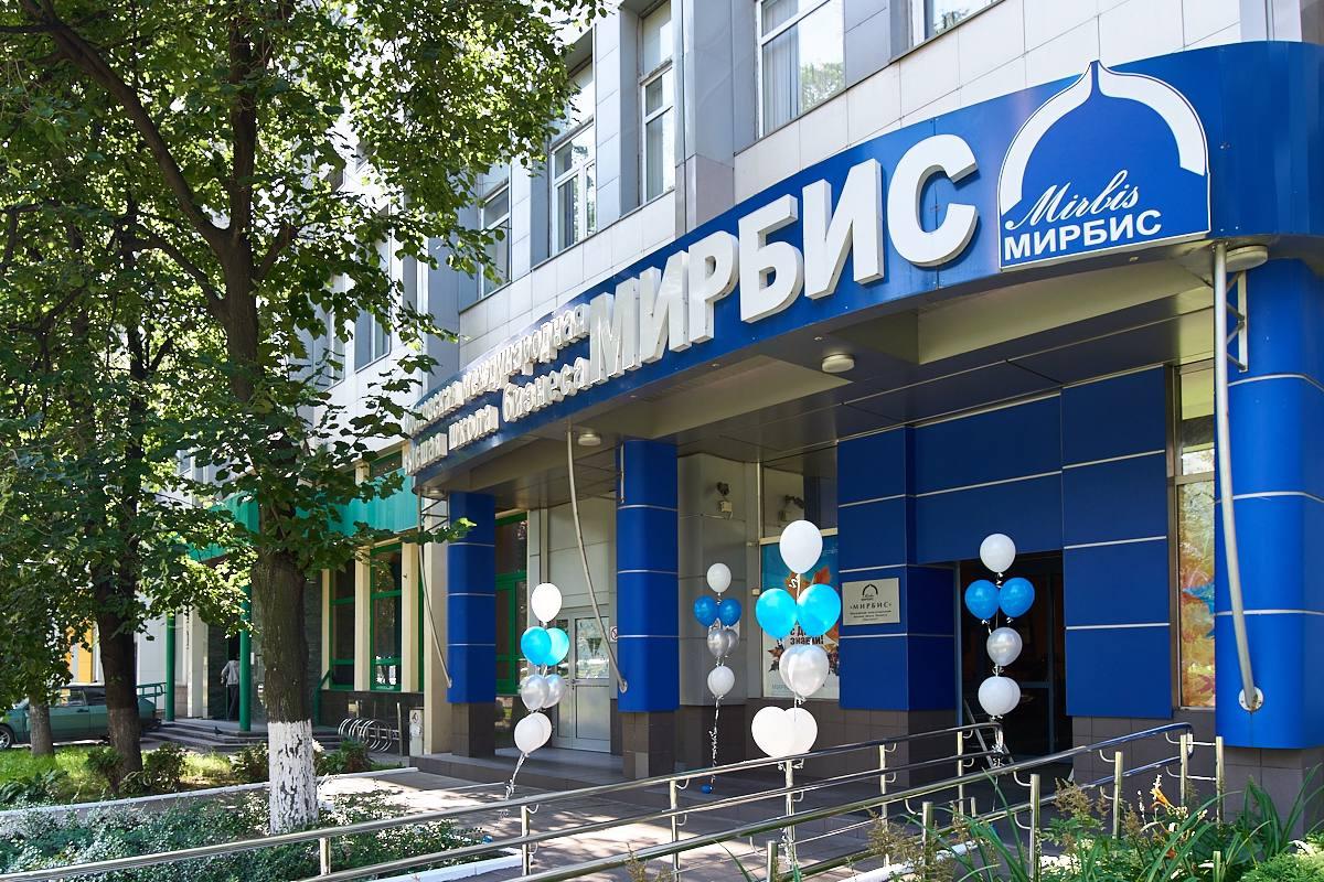 Московская международная школа бизнеса Мирбис.