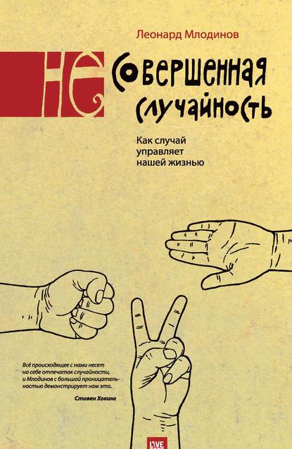 Несовершення случайность. Л. Млодинов