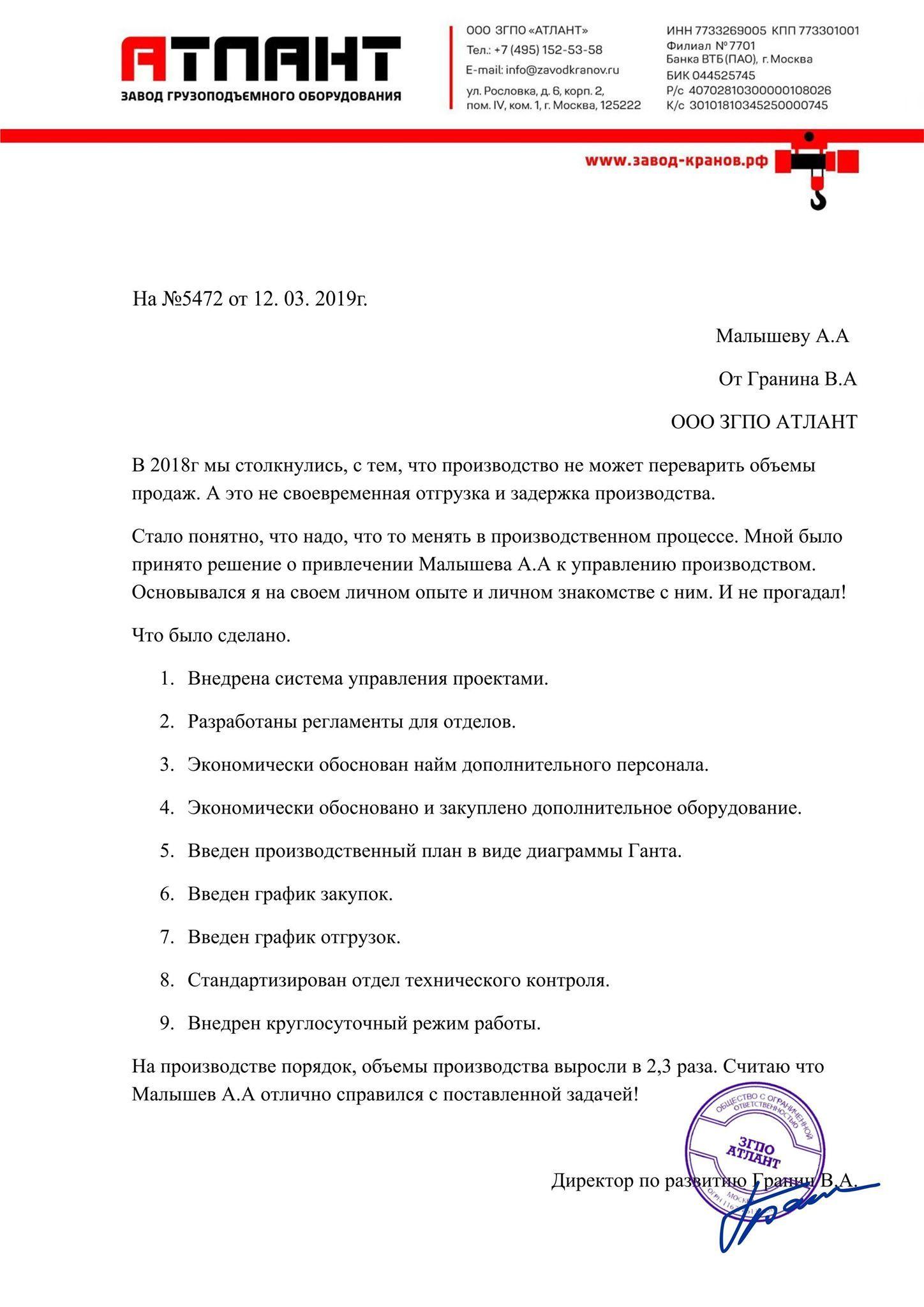 """Отзыв от заказчика по управлению и построению бизнес-процессов завода """"Атлант"""""""