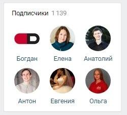 Подписчиков в сообществе: 1139 человек