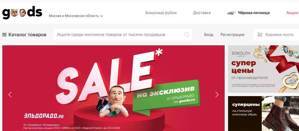 Как мы автоматизировали Goods — один из самых быстрорастущих маркетплейсов в России