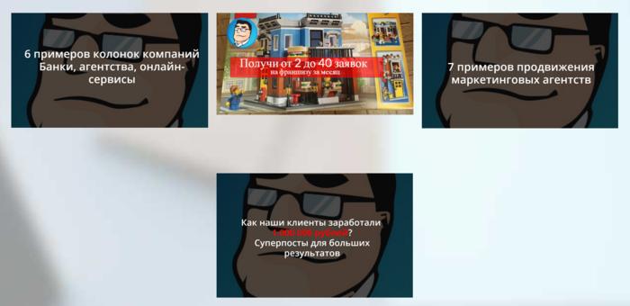 Кейсы продвижения контент-маркетингом в Клубе директоров