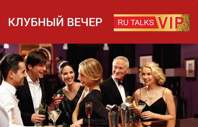 RU TALKS проведёт клубный вечер по теме «ЗДОРОВЬЕ»
