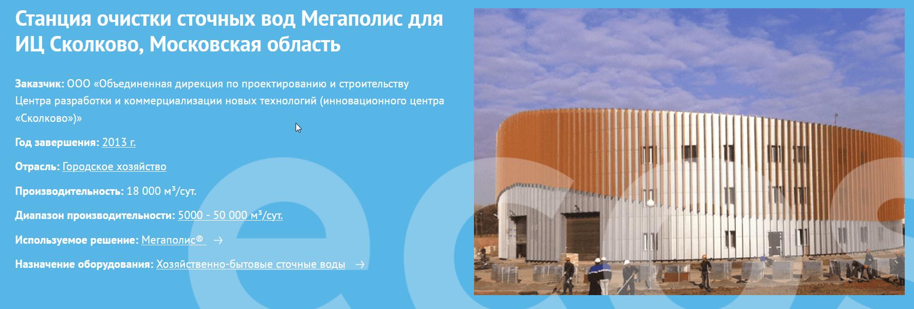 Очистные сооружения канализации для Международного аэропорта Шереметьево, г. Химки, Москва