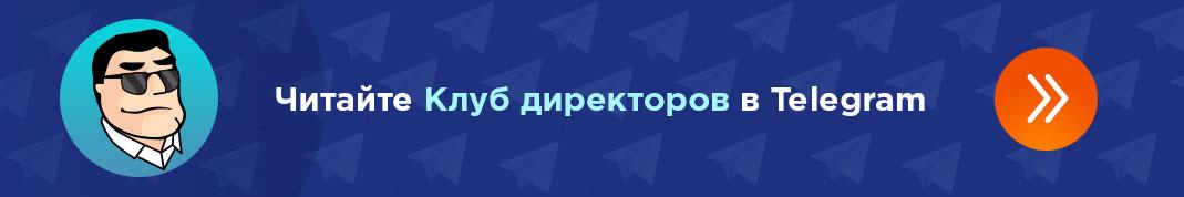 Клубный телеграм-канал