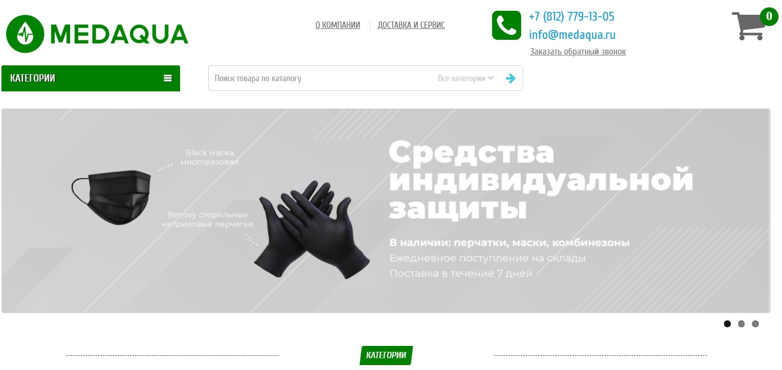 Сайт мошенников.
