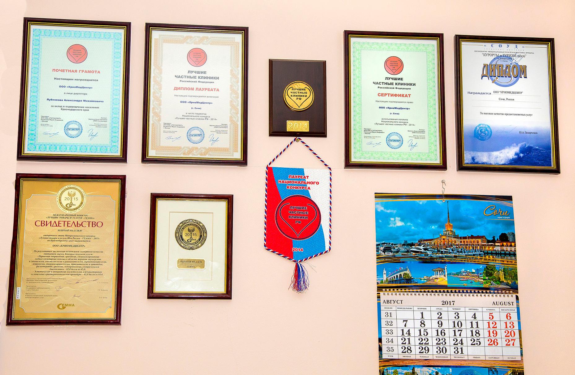 сертификаты криомедцентра