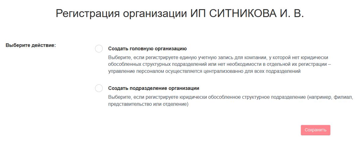 Регистрация организации для размещения вакансии на работа в России.