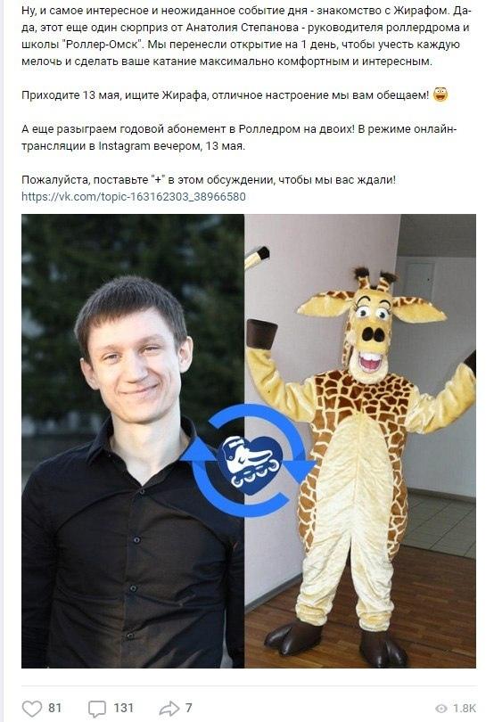 Жираф будет!