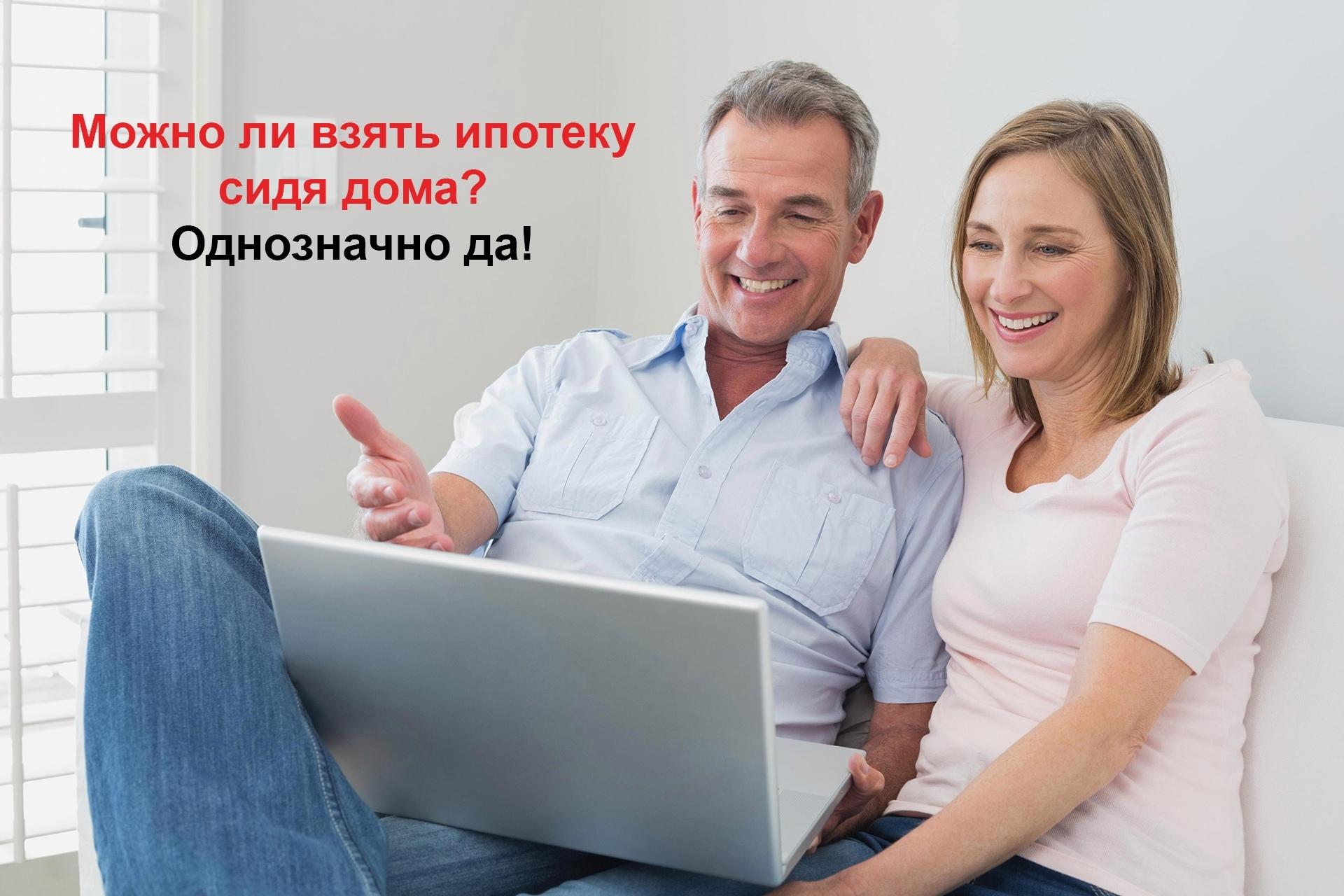 Взять ипотеку онлайн возможно